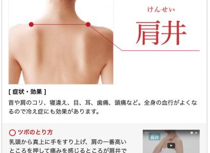 肩井(けんせい) =肩こり、頭痛、首のコリ=