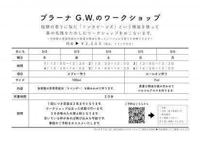 G.W.のワークショップ
